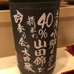 銀座 しのはら - 吟奏の会の大吟醸 土浦鈴木屋の鈴木義信氏がプロデュースした酒 茨城県産山田錦100%