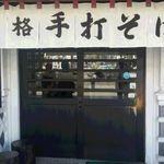 榑木野 - 店頭