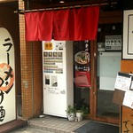 麺のようじ - お店前♪