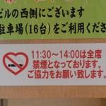 72686722 - 時間禁煙