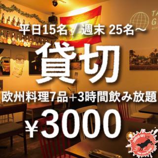 平日は4万円で貸切が可能!飲放コースは2500円からご用意!
