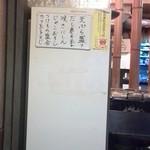 信州そば 御岳さん - 蕎麦前!?