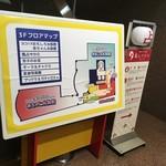 芳子のお茶本舗 - その他写真:案内