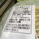 芳子のお茶本舗 - その他写真:めぬ~~♪