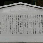 網元料理あさまる - 龍口寺  龍口刑場で処刑を免れた者は、日蓮以外誰もいないとされているそうです