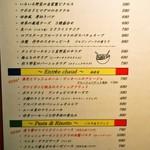 俺のフレンチ・イタリアン - メニュー(前菜、パスタ&リゾット)