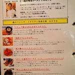 俺のフレンチ・イタリアン - メニュー(おすすめ料理)