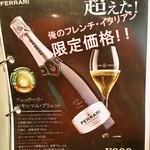 俺のフレンチ・イタリアン - メニュー(スパークリングワイン)