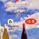 俺のフレンチ・イタリアン - メニュー(夏のワイン)