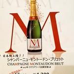 俺のフレンチ・イタリアン - メニュー(俺のシャンパン)