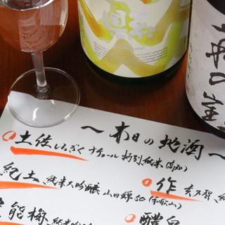 【平日(火・水・木)限定】日本の名酒日替わり飲み放題プラン
