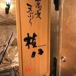 蕎麦・天ぷら 権八 - 【2017.8.22】看板。