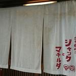 72699401 - 暖簾♪