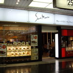 サンマルコ - 新幹線コンコース内の店構え(改札入らないと利用できません)