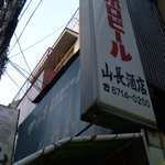 7270658 - 昭和47年創業の雰囲気あるお店。