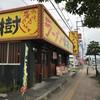 ラーメン幸樹 久御山店