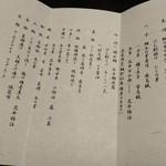 菊乃井 - 卯月のお献立