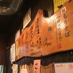 らーめん ふじもと - 壁に掛けられた味のあるメニュー板(^ω^)