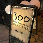銀座バー GINZA300BAR NEXT - 看板