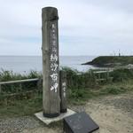 鈴木食堂 - 本土最東端 納沙布岬の碑