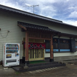 あさしお丸 - お店の外観