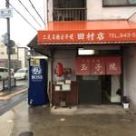 玉子焼田村 - 山電東二見駅を南に出て、東すぐにある玉子焼のお店です(2017.9.7)