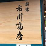 市川商店 - 看板