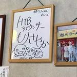 本場旭川ラーメン - 来店した有名時の色紙。わからない人もいます(^^;; ごめんなさい。