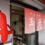玉子焼田村 - 二見には、お好み焼き、玉子焼のお店が多いですが、中でも老舗中の老舗です(2017.9.7)