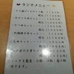 浅野屋 - ランチメニュー