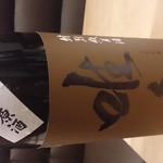 日本酒バー オール・ザット・ジャズ - 唯々 特別純米 無濾過生原酒