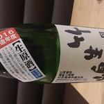 日本酒バー オール・ザット・ジャズ - 竹生嶋 辛口純米 生原酒
