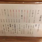 72727909 - 立呑み二郎メニュー