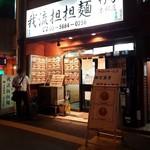 我流担々麺 竹子 - 【2017/9】外観