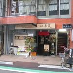 麺匠 和蔵 -
