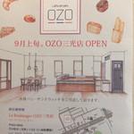 ルブーランジェオゾ - 三光町の新店舗の貼り紙。