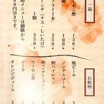 きんとん - メニュー(*^O^*)