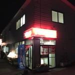 72737953 - 根室駅から北東に150m歩いたところにあるラーメン屋さんです