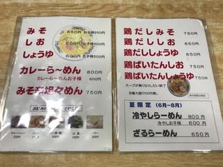 駅前札幌ラーメン - ラーメンメニュー