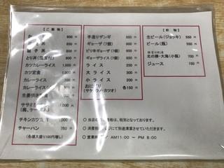 駅前札幌ラーメン - メニュー