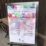 サクヤ 長屋門 ダイニング - 料金