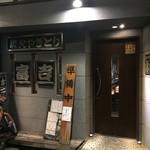炭火やきとり   富吉 - 閉店後に撮りました