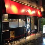 牛骨らぁ麺マタドール - 店舗外観 2017年9月