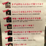 油そば 東京油組総本店 -