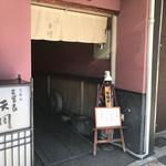ぎおん 天ぷら 天周 -