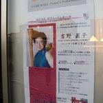 7275393 - 吉野直子さんのハープでした。
