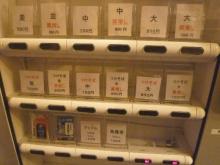自家製太麺 ドカ盛 マッチョ - 自動販売機