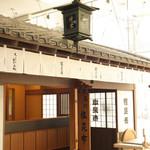 神宗 - 大坂町人文化の風情を表現した店舗