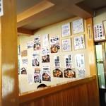 北川食堂 - メニュー④