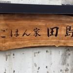 ごはん家 田島 - 外観2
